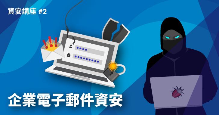 【資安講座】企業電子郵件資安,釣魚郵件與郵件詐騙解析、最新防護技術發展,更新大家的資安知識