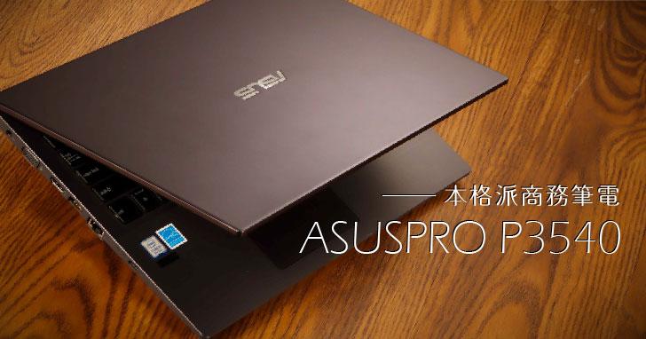 兼具優異效能與美型設計:本格派商務筆電 ASUSPRO P3540 開箱與深度評測!