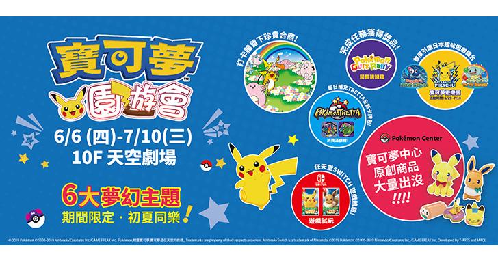 寶可夢園遊會已於6/6~7/10於台中新光三越中港店10F盛大開幕,兩大夢 幻主題搶先看!