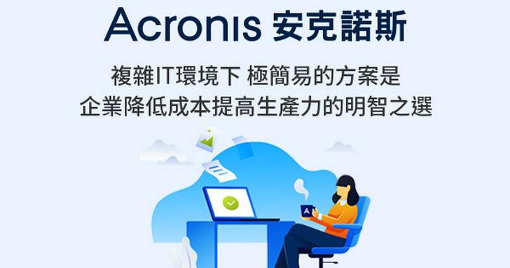 降低成本提高生產力,Acronis Backup 12.5助企業高效簡單備份