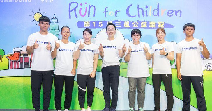 三星2019第15屆公益路跑Run For Children今起報名