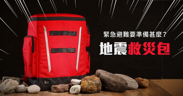 緊急避難要準備甚麼?救命必備工具!抗壓一噸重、更大容量的「PackChair-S 地震救災包」來了!