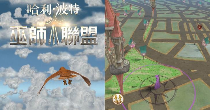 寶可夢遊戲開發商新作《哈利波特:巫師聯盟》台灣正式上線了