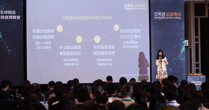 亞馬遜全球開店首度來台開跨境出口博覽會,力挺台灣品牌出海