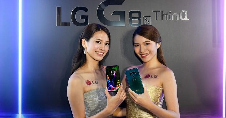LG G8S ThinQ 搭載掌紋解鎖、隔空手勢上市,同場加映 LG Q60 平價開賣
