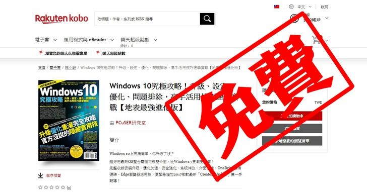 ( 本活動已結束 ) 最後2天!加入T客邦 Instagram 帳號,送《Windows 10究極攻略!》樂天Kobo電子書一本