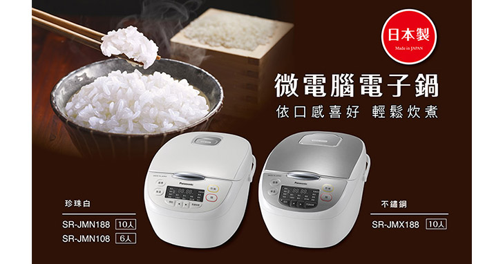 Panasonic日本製微電腦電子鍋,超值首選!