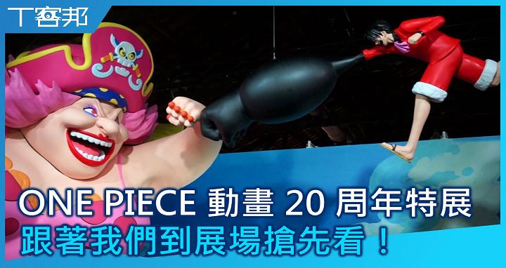 【影音】ONE PIECE 動畫二十週年紀念特展台北開幕,展場實地搶先看!