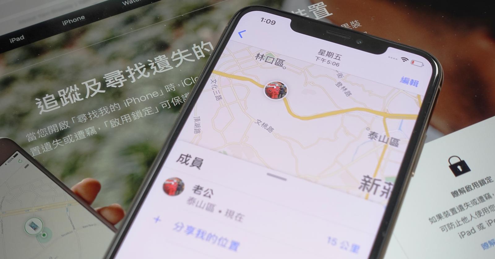 【iOS 13】提高手機遺失找回的機率,新「尋找」功能將尋找裝置和尋找朋友二合一