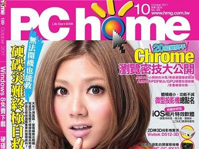 PC home 189期:10月1日出刊