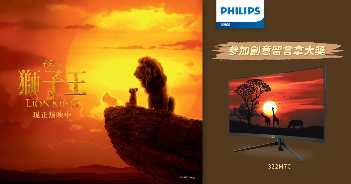 【王者再現 守護視界】跟著 Philips Monitors 與獅子王辛巴一起捍衛家園吧! 即刻參與創意留言活動,Philips 27 吋超薄美型 4K 顯示器等你帶回家!