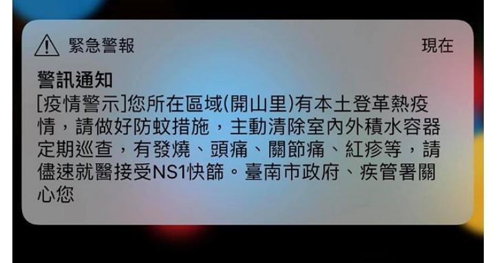 疾管署表示台南登革熱疫情之細胞廣播警訊,為系統問題造成誤發