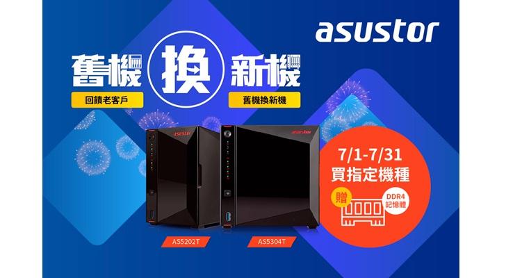 華芸科技推出NAS舊換新優惠,回饋老客戶!