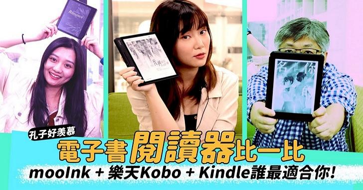 mooInk、kobo、Kindle三大電子書平台/閱讀器 詳細分析,哪一種方案最適合你?