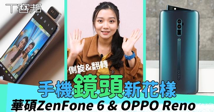 華碩 ZenFone 6 翻轉鏡頭 vs OPPO Reno 側旋鏡頭哪些新玩法?附帶落摔測試看看鏡頭是否夠堅固!