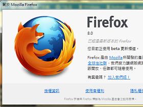 Firefox 8 Beta 版,強化擴充套件管理、加入 Twitter 搜尋