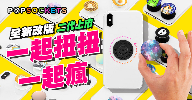 風靡歐美手機支架全新改版!Popsockets推出泡泡騷二代PopGrip隆重登台