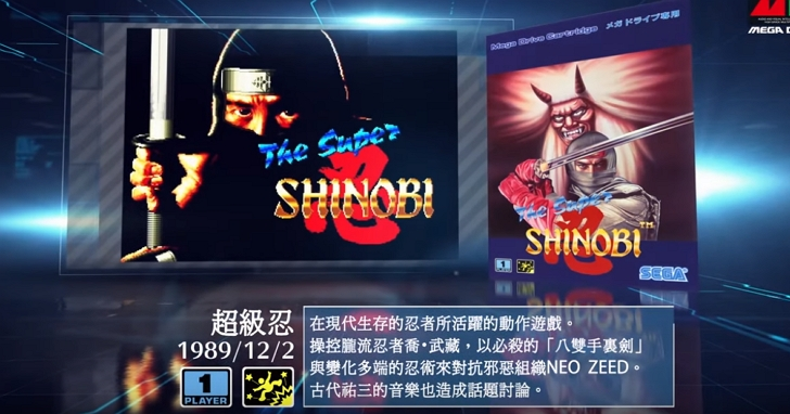 Sega推出MD mini中文宣傳片,42款老遊戲讓老玩家一次看完