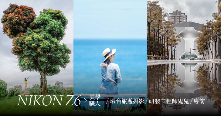 夏日攝影旅遊,專訪萬人追蹤 IG 攝影師鬼鬼帶著 Nikon Z6 環島去