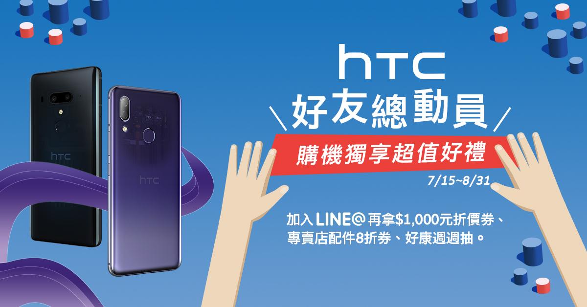 HTC好友总动员 暑假购机加码多重优惠