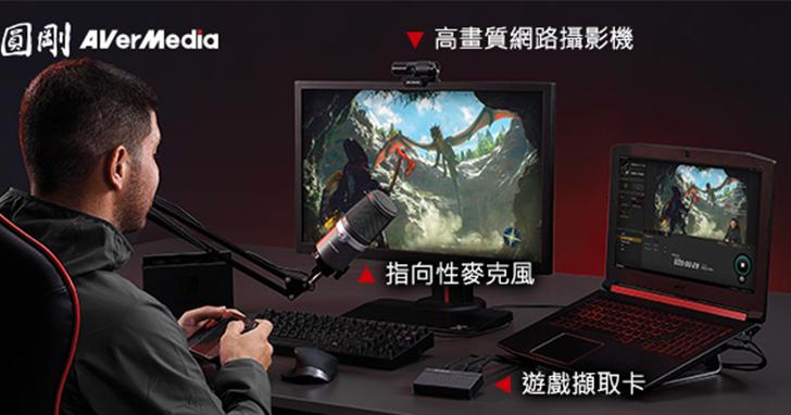 圓剛全新軟硬體整合實況配備組BO311,高CP值帶給內容創作與遊戲實況玩家入門