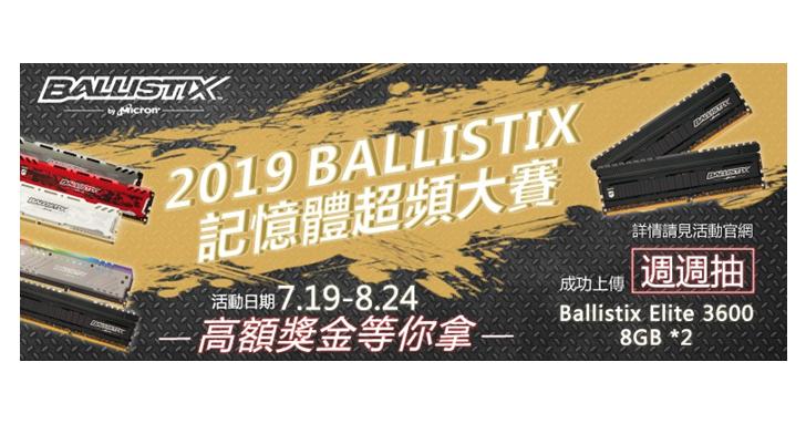 2019 Ballistix 記憶體超頻大賽 正式開跑 超熱血 超好康 週週抽大獎
