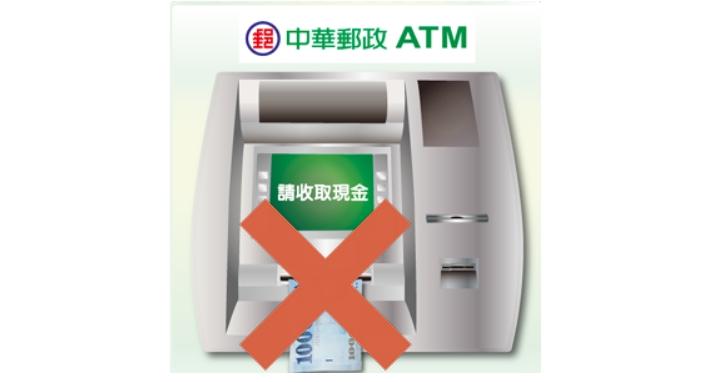 中華郵政維修主機造成全國網路郵局、行動APP、ATM提款機都不能用,這樣的系統能讓人安心嗎?