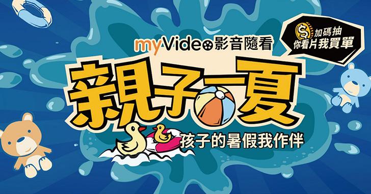 陪全家人開心放暑假!凱擘大寬頻機上盒myVideo精采院線強片全新上架