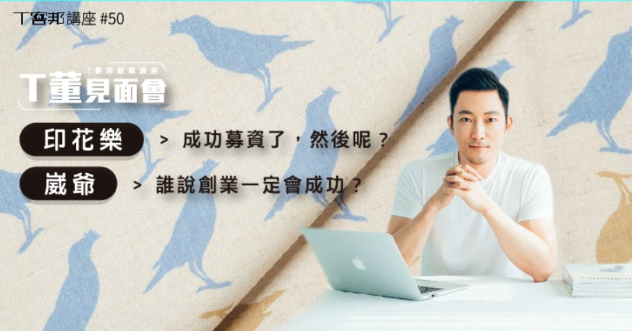 【T董創業講座】印花樂 x 崴爺,告訴你創業前的準備、如何成功募資,分析失敗與成功,不可錯過的創業小聚