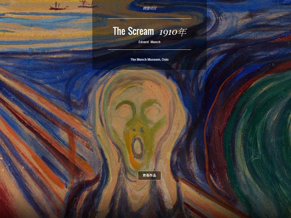 一次逛全球470間藝術博物館,Google Art Project帶你看超高解析名畫