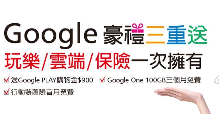 來遠傳買Android手機,Google Play購物金、100GB雲端大空間、手機保險全都送!
