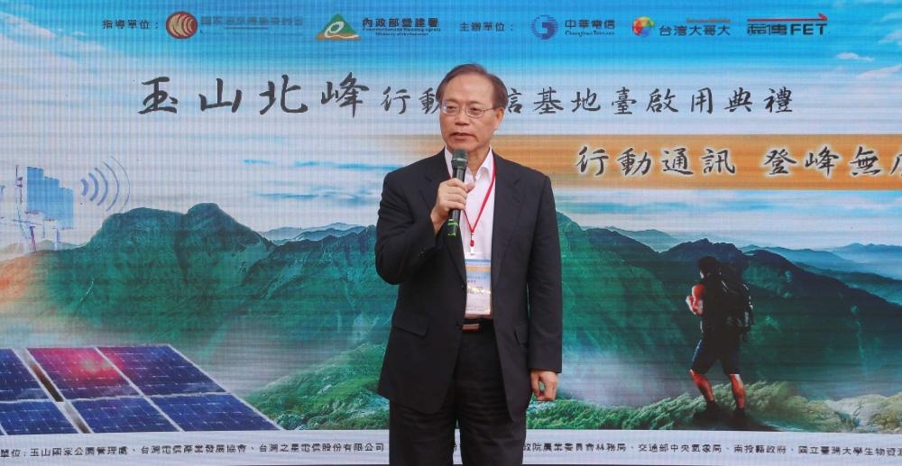玉山北峰基地台正式啟用,中華、遠傳、台哥大共構發揮急難救援效能