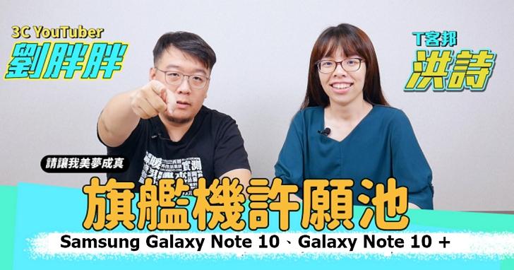 Galaxy Note10 發佈會前搶先猜:真有大小雙版本?12G 記憶體?ToF 鏡頭?