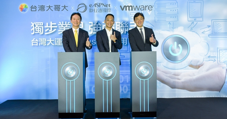 台灣大哥大公有雲「運算雲 Plus」正式上線,並由數位通國際提供在地的完整 VMware 技術支援