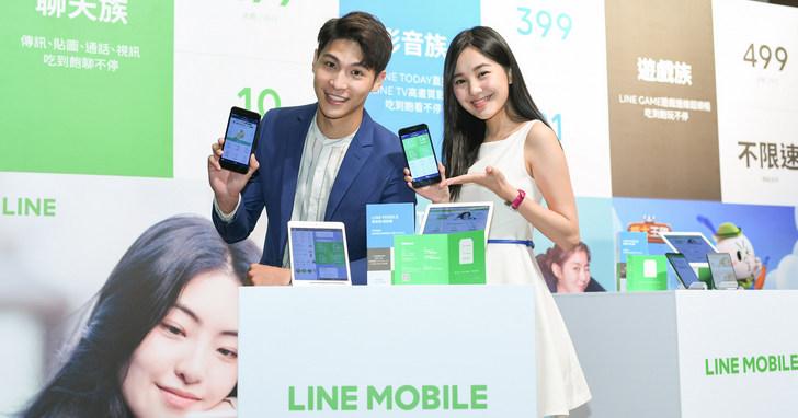 中元buy起來!LINE MOBILE祭出三日限定特惠,申辦加贈LINE POINTS 111點