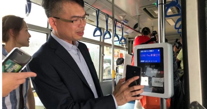 用LINE Pay一卡通直接搭公車!高捷全閘門、部分公車可用,9/1~9/30乘高捷享LINE POINTS 20%點數回饋