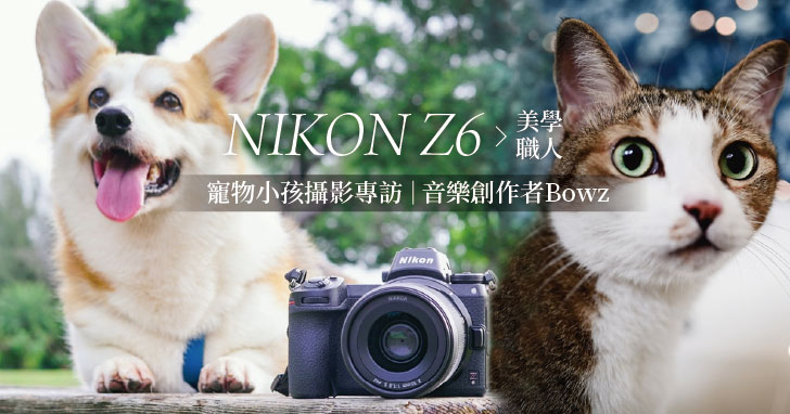 譜出毛小孩的動感瞬間,專訪攝影師 Bowz 的 Nikon Z6 寵物攝影紀錄