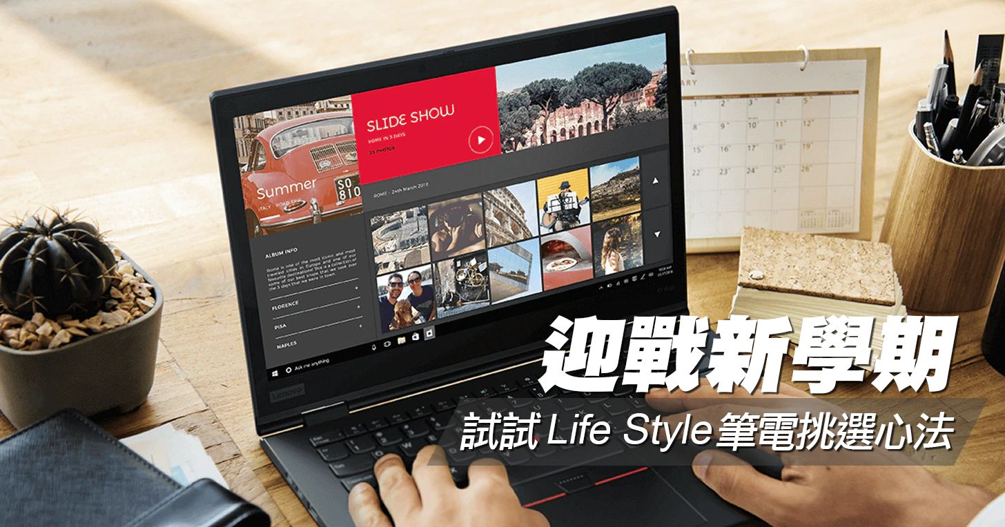 迎戰新學期,筆電該怎麼買?試試「Life Style」挑選心法吧!