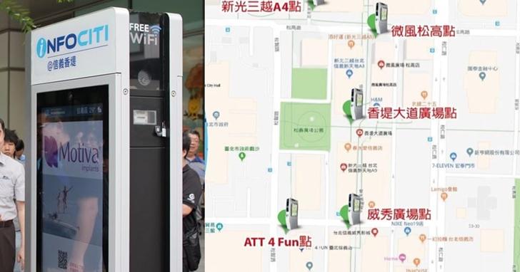 台北「Koisk 多媒體資訊站」正式啟用!整合免費 Wi-Fi、周邊旅遊資訊和充電站等服務,首站落角信義商圈