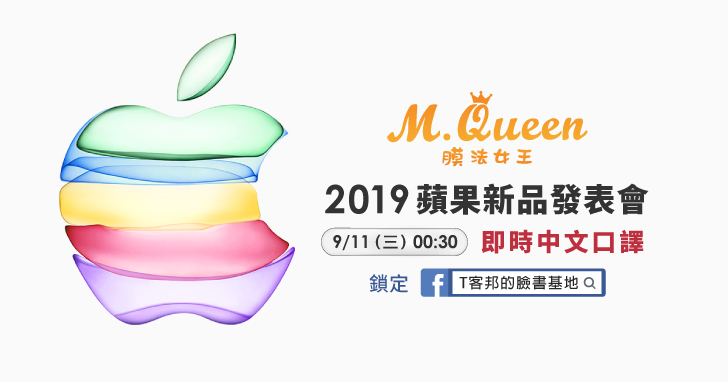 【中文口譯直播】2019 蘋果新品發表會 9/11(三) 00:30,T客邦陪你追蘋果!抽 iPhone11