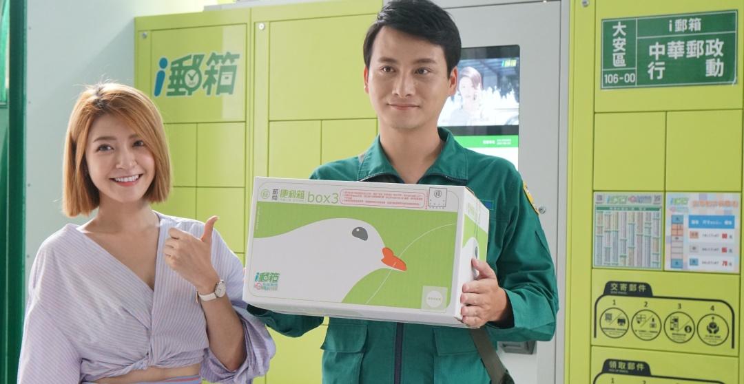 中華郵政和 PChome 24H 合作, i 郵箱 24 小時取貨還送 68 元現金積點回饋