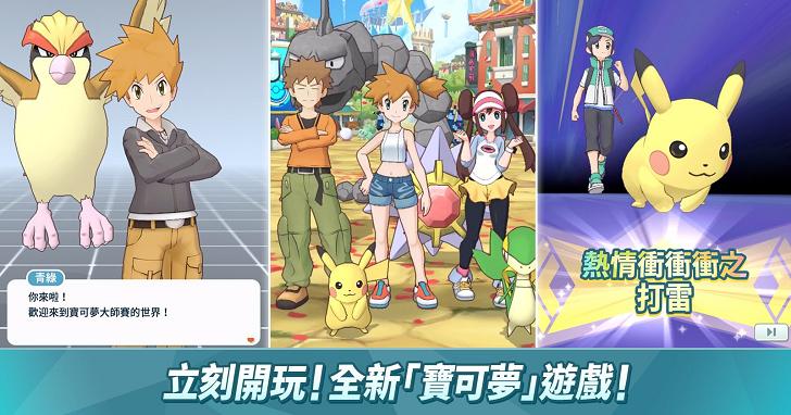 首抽刷起來!三對三寶可夢對戰手遊《Pokémon Masters》正式上線