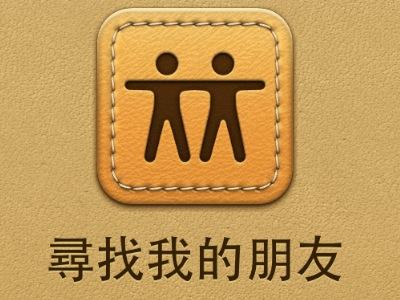 iOS 5 新玩意:尋找朋友讓你行蹤曝光