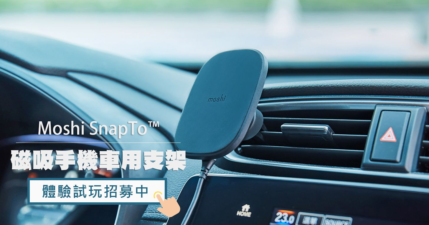 【得獎名單公布】開車族必備好物!Moshi SnapTo™ 磁吸無線充電手機車用支架試用大隊強力招募中!