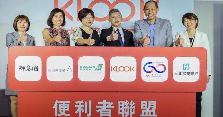 KLOOK 宣布在台投資 20 億,結盟航空、銀行、食品業,賺取加碼哩程與回饋金