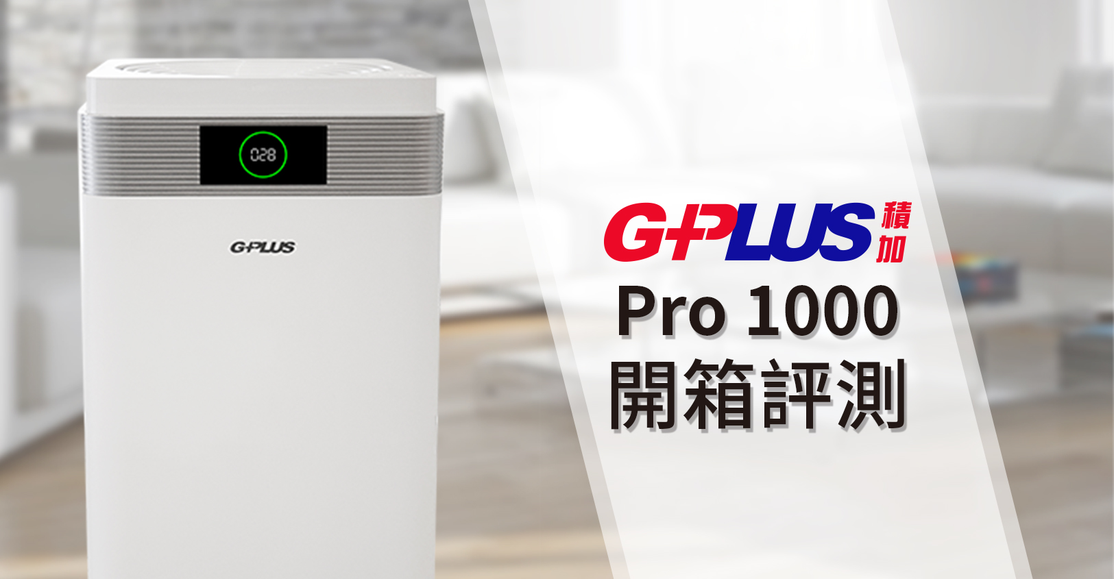 GPLUS Pro 1000 開箱與深度評測:全市場最高 CADR 1000 m3/h 極致吸力與氣流循環效果,搭配複合功能濾網,創造真正「有感」潔淨呼吸體驗!