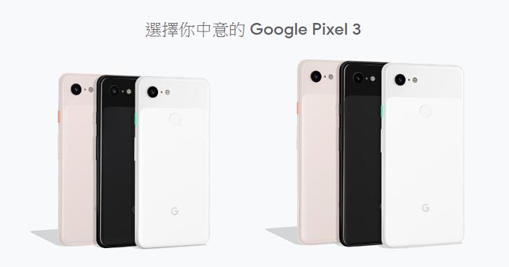 Google Pixel 4 要來了?Pixel 3 及 Pixel 3 XL 半價優惠中