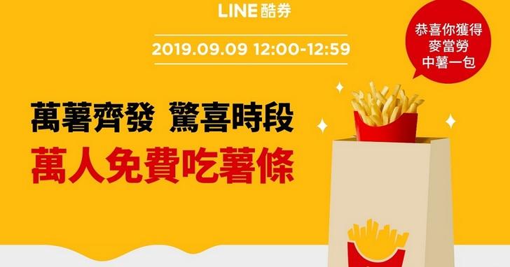 LINE 酷券歡慶與麥當勞合作,今日中午「萬薯齊發」!