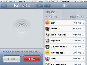 你可能沒發現的7個 iOS 5 隱藏新功能