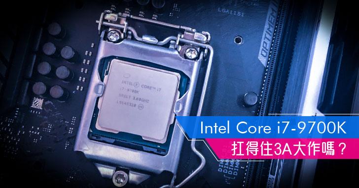時隔一年還能扛住 3A 大作嗎?高階主流遊戲處理器 Intel Core i7-9700K 再評測,功耗表現依舊亮眼